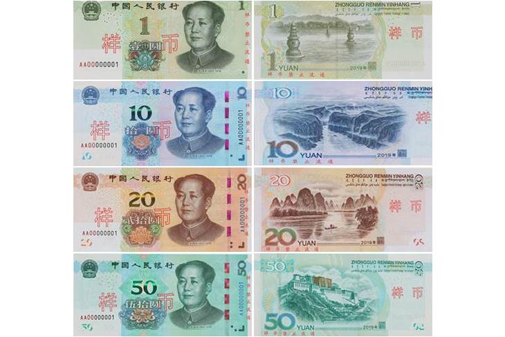 2019年度1、10、20、50中国元