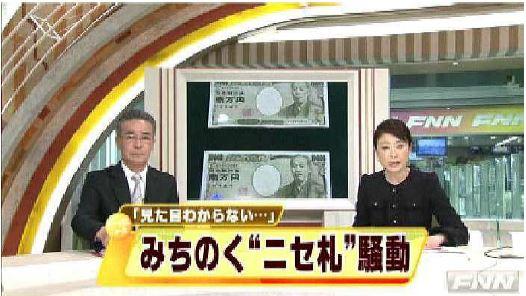 2010年3月30日フジTV「FNNニュース」 – 外貨両替機 日本シーディー ...
